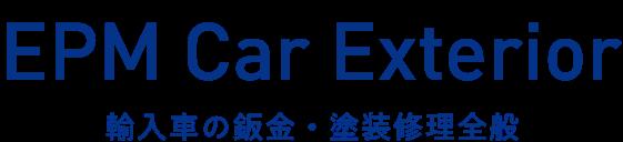 EPM Car Exterior 輸入車の鈑金・塗装修理全般