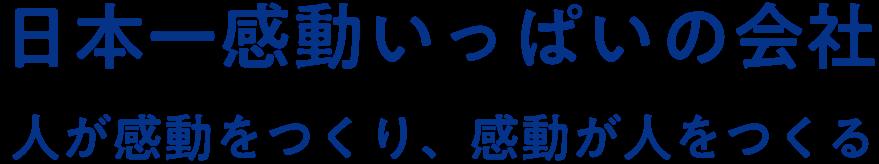日本一感動いっぱいの会社人が感動をつくり、感動が人をつくる