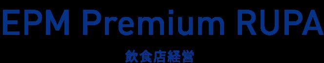 EPM Premium LUPA 飲食店経営